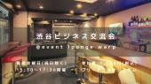 【毎回15~30名の参加申込】渋谷ビジネス交流会@event lounge warp〜毎週金曜日の夕方に開催する店舗主催の異業種交流会〜