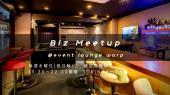 【渋谷駅徒歩3分】ビジネスミートアップ@event lounge warp〜水曜日夜に開催するビジネス交流会 ワンドリンクオーダー制〜
