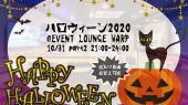 ハロウィン2020part2@event lounge warp〜ええじゃないか今年は土曜日なんだから☆飲み放題〜