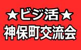 ◆第1回◆☆神保町ビジ活♪ビジネス異業種交流会☆~お一人様歓迎~途中参加・退出できます~◆