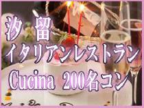 [汐留コン] 《汐留★200名コン》汐留イタリア街のお洒落な一軒家風レストラン200名恋活交流パーティー♬