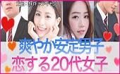 [表参道] 恋する100名スペシャル企画!!爽やか安定男子×20代女子★表参道コン