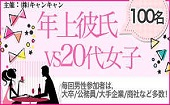 [恵比寿] 楽しい交流ゲーム付☆理想の年の差!!100名恋活祭★熱帯魚が泳ぐアクアリウム★Aoyuzu 恵比寿レストラン