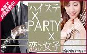 [銀座] ちょうどイイ年の差☆GINZA100名恋活祭☆特別な日にふさわしいセレブリティな人気レストランでのお洒落な恋活Party