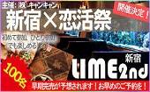 [新宿] 恋する20代スペシャル100名企画★アクアリウムダイニング 新宿LIME 2ndでのお洒落な20代同世代恋活パーティー♪