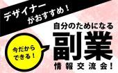 【今だからできる!】フリーランスデザイナー主催!副業情報交流カフェ会!