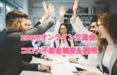 【第20回】zoom給付金サポート交流会〜コロナウィルスで仕事に影響が出た方向け〜