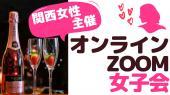 【酒好き関西女性主催】女性限定!参加費無料♪オンライン女子会♡