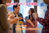 zoom オンライン婚活交流会 40人規模での開催