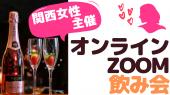 【関西女性主催】-ノンアルOK-オンラインzoom飲み会