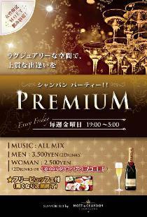 [青山] 女性MOET飲み放題!!青山Lounge交流Party
