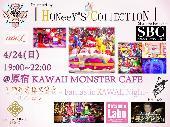 [原宿] ハニコレ600名@原宿 KAWAII MONSTER CAFE