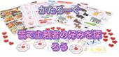 6月30日(水)ボードゲーム交流会(初心者も歓迎)