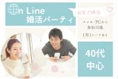 【オンライン婚活】関西圏40代中心【連絡先交換自由】