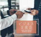 Giversビジネス交流会【本気でビジネスしたい人のための交流会】