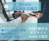 【いつでもどこでも繋がれる♫】Giversオンラインビジネス交流会!!(Zoom開催)