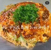 広島が好きな人&カープファンお好み焼き会