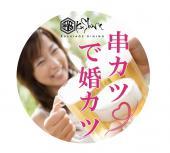 『串カツで婚カツ』@奥渋谷 40歳前後メイン大人の出会い 男女半々5-5開催