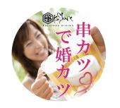 もう夏だよ!!!毎週開催・大人の合コン『串カツで婚カツ』@渋谷 30,40代メインおとなの出会い