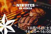 【インスタ映え】銀座de肉フェス&飲み放題 ☆~肉好き集まれ~☆