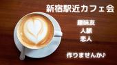 ⭐︎⭐︎⭐︎新宿駅近カフェ会⭐︎⭐︎⭐︎