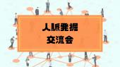 【1000円ポッキリ!】【新宿開催】 ✨名刺交換会✨