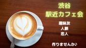渋谷で開催! お気軽カフェ会! ・:*+.\(( °ω° ))/.:+