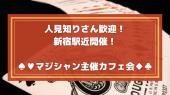 ♠️♥️人見知りさん歓迎! 新宿カフェ会♦️♣️