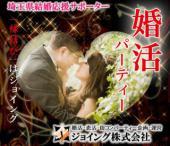 ≪感染症対策済≫『同世代コン♡1年以内の結婚を希望する方』≪男女36歳~46歳/初婚限定✌≫in越谷