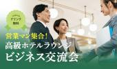 【オフタイムをビジネスに】人脈づくりを応援!ビジネス交流会✨高級ホテル開催で話題沸騰中!