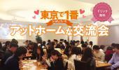 【西新宿駅直結】繋がり・人脈を広げる交流会✨@高級ホテルラウンジ開催★