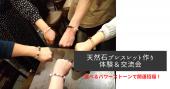 7/25(日)天然石ブレスレット作り体験&ランチ会☆選べるパワーストーンで開運招福!@新宿