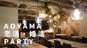 開催確定【7/24(土)本気の恋活・婚活パーティー in 青山】