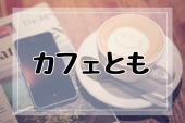 【新宿開催!ワンコインカフェ会】✨友活交流会✨1人参加&ドタ参大歓迎!⭐️