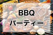 【渋谷開催!BBQパーティー