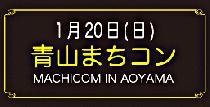 [青山] 【400名青山まちコン】New Yearまちコン!ファッション発信地青山にてまちコン開催!<受付開始13:30>
