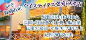 [原宿] 【60名☆資格限定】男性30代40代中心☆医師・経営者・4士業・上場企業・国家公務員・年収700万以上等★原宿『Moena Cafe』