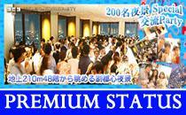 [新宿] 現在225名確定!【300名X'mas Special】X'masの色鮮やかなイルミネーションを背景に前聖夜Party@48階Lounge★新宿