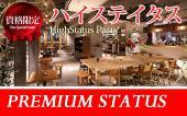 [] 【東京☆150名】男性資格限定・女性32歳以下☆恋活婚活パーティー☆銀座『Cafe Julliet』