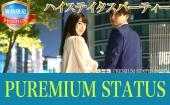 【東京☆200名】ブライダルで人気の会場で上質な婚活PARTYを☆資格限定『赤坂SUBIR』