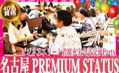 [] 【名古屋☆80名】地元有名企業中心★資格限定★男性:トヨタ系企業、医師、公務員ほか@Hawaiian cafe『カラパナ』