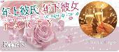[赤坂]  ★【大人気☆年の差】年上彼氏・年下彼女パーティー@赤坂★