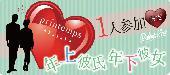 [赤坂]  ★第1748回!!1人参加限定&年上彼氏&年下彼女フライデーnightパーティー@赤坂★