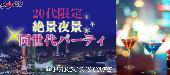 [横浜] ★ 華金鉄板企画‼絶景夜景★20代限定同世代パーティー@横浜★