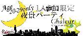 [表参道] ★表参道テラス絶景夜景‼第1893回!!1人参加限定&20代限定同世代パーティーwith10品フルコースビュッフェ@表参道★