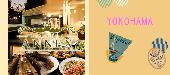 [横浜] ★1人参加大歓迎‼男性公務員or年収400万以上頼れる年上彼氏&年下彼女パーティー@横浜★