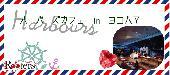 [横浜] ★3連休直前‼20代限定同世代フライデーナイトパーティー@横浜★