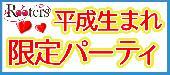 [表参道] ★東京恋活祭!!表参道テラスビアカクテル☆平成生まれ限定同世代パーティーwith10品フルコースビュッフェ@表参道★
