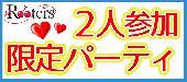 [表参道] ★ Rooters22日恒例!!2人参加限定東京恋活祭☆表参道テラスでビア&カクテルガーデンパーティー~年の差企画編~@表...