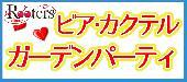[表参道] ★Rooters恒例!!1人参加大歓迎♪平日サンセットビア・カクテルガーデン同世代パーティー@表参道★